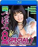 つぼみ 8時間 SPECIAL COLLECTION 7 [Blu-ray]
