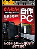 かんたん! 自作PC 最新5モデル Win7&Ubuntu両対応 コンピュータムック