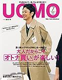 UOMO (ウオモ) 2018年7月号 [雑誌]