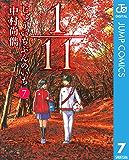 1/11 じゅういちぶんのいち 7 (ジャンプコミックスDIGITAL)