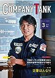 躍進企業応援マガジン COMPANYTANK(カンパニータンク) 2017年3月号