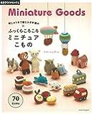 刺しゅう糸で編むかぎ針編み ふっくらころころミニチュアこもの70 (アサヒオリジナル)