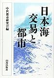 日本海交易と都市