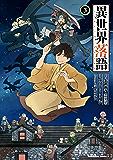 異世界落語 (3) (角川コミックス・エース)