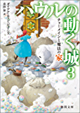 ハウルの動く城 3 チャーメインと魔法の家 (徳間文庫)