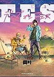 デイズ・オン・フェス(3) (角川コミックス・エース)