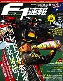 F1速報 2019年 4/4号 第1戦 オーストラリア GP