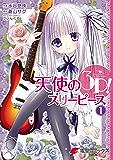 天使の3P!(1) (電撃コミックスNEXT)
