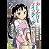 おしかけツインテール 2巻 (まんがタイムコミックス)