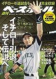 週刊ベースボール 2019年 4/8 号 [イチロー引退、そして伝説へ]