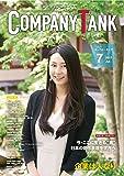 躍進企業応援マガジン COMPANYTANK(カンパニータンク) 2017年7月号