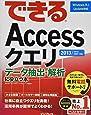 (無料電話サポート付)できる Access クエリ データ抽出・解析に役立つ本 2013/2010/2007対応 (できるシリーズ)