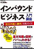 インバウンドビジネス入門講座 第2版 訪日外国人観光攻略ガイド
