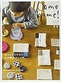 Come home! vol.52 (私のカントリー別冊)