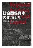社会関係資本の地域分析