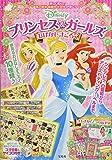 Disney プリンセス&ガールズおはなしすごろく (バラエティ)