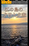 江の島の夕日と夕空