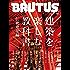 BRUTUS (ブルータス) 2018年 2月1日号 No.862 [建築を楽しむ教科書 伝統建築編] [雑誌]