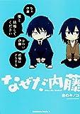 なぜだ内藤 (角川コミックス・エース)