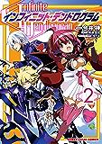 インフィニット・デンドログラム2 (ホビージャパンコミックス)