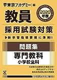 教員採用試験対策問題集 専門教科小学校全科 2020年度版 オープンセサミシリーズ (東京アカデミー編)