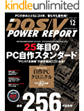 DOS/V POWER REPORT (ドスブイパワーレポート) 2015年12月号 [雑誌]