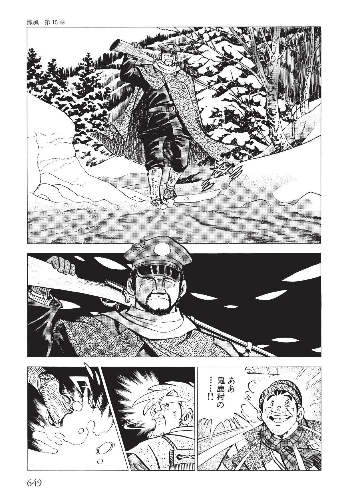 漫画 ヒグマ シャトゥーン~ヒグマの森~最新話までのあらすじ│MD