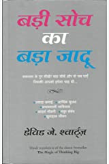 Badi Soch Ka Bada Jadoo (The Magic of Thinking Big) Paperback