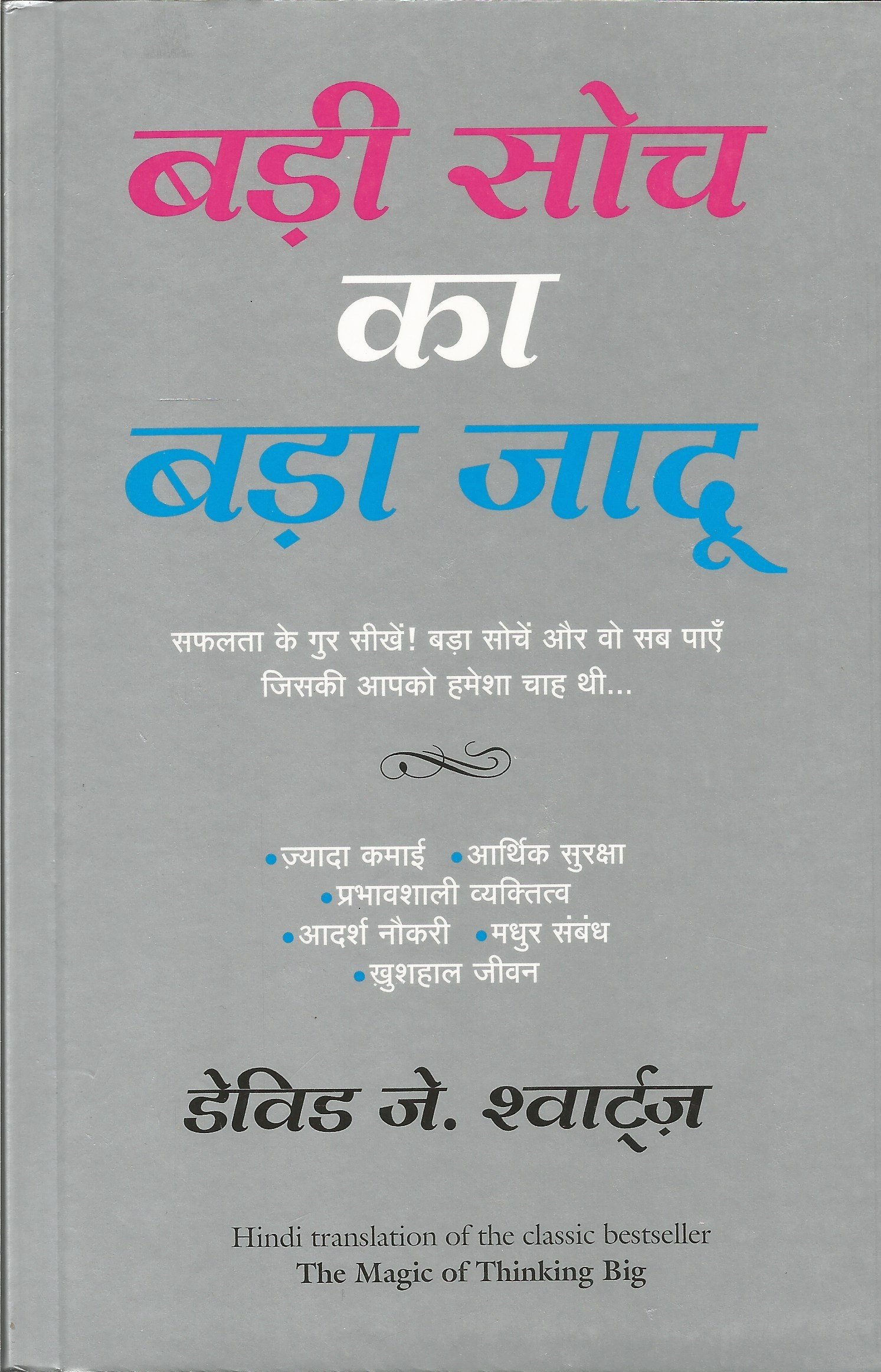 Big the magic pdf thinking of marathi