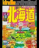 るるぶ北海道'20 (るるぶ情報版(国内))