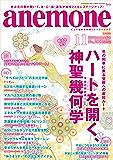 anemone(アネモネ)2019年11月号
