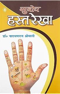Hastrekha Book In Bengali