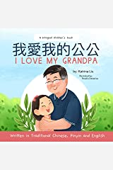 I love my grandpa (Bilingual Chinese with Pinyin and English - Traditional Chinese Version): A Dual Language Children's Book Kindle Edition