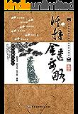 活解金匮要略 (老中医白话讲经)