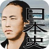 中高生の日本史
