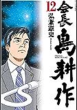会長 島耕作(12) (モーニングコミックス)