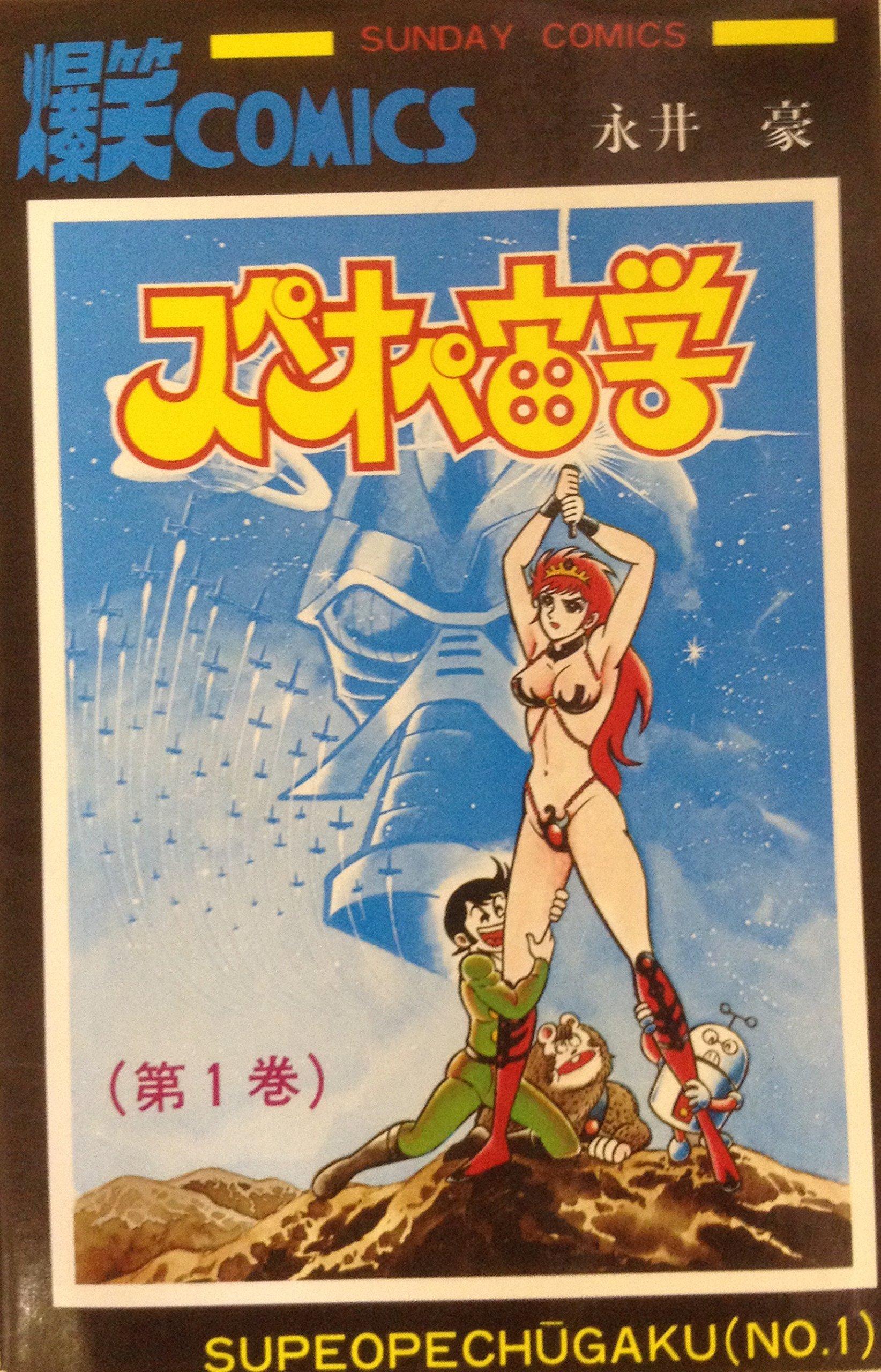 スペオペ宙学〈第1巻〉 (1979年)...