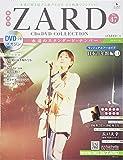 隔週刊ZARD CD&DVDコレクション(47) 2018年 11/28 号 [雑誌]