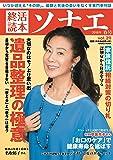 終活読本 ソナエ vol.20 2018年春号 (NIKKO MOOK)