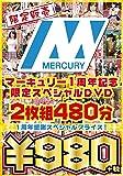 【限定販売】マーキュリー1周年記念限定スペシャルDVD2枚組480分 ~1周年感謝スペシャルプライス!
