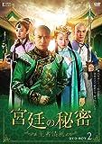 [DVD]宮廷の秘密~王者清風~DVD-BOX2