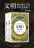 文明:BBC镜头下的世界文化遗产(BBC高分纪录片改编,横跨五大洲,纵览数千年世界文明画卷。套装共2册)(智慧宫系列)