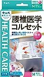 中山式 腰椎医学 コルセット 標準タイプ Mサイズ 腰回り 70~90cm