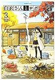 白衣さんとロボ 3 (バンブー・コミックス)