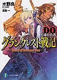 グランクレスト戦記DO 英雄の系譜 (ファンタジア文庫)
