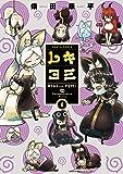 レキヨミ 1 (ハルタコミックス)