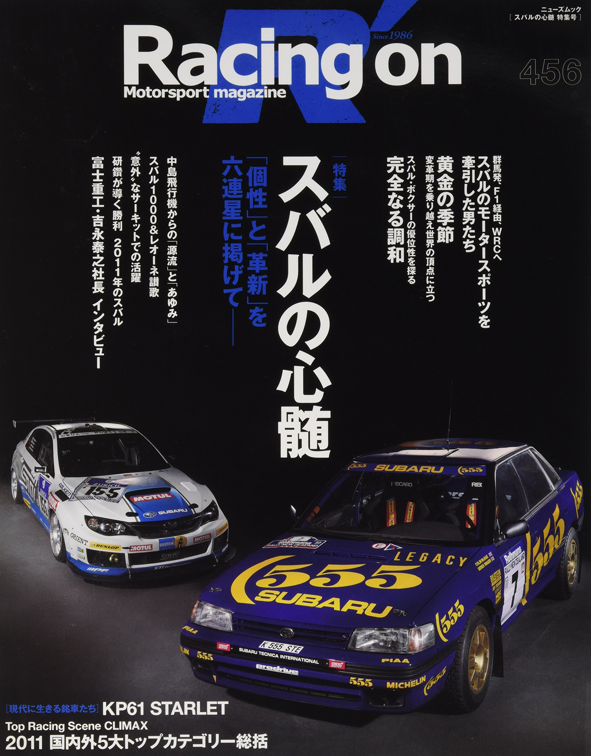 456 Racing on Subaru heart mind - Motsorsport magazine (NEWS mook) Mook - 2011/12/1 ebook