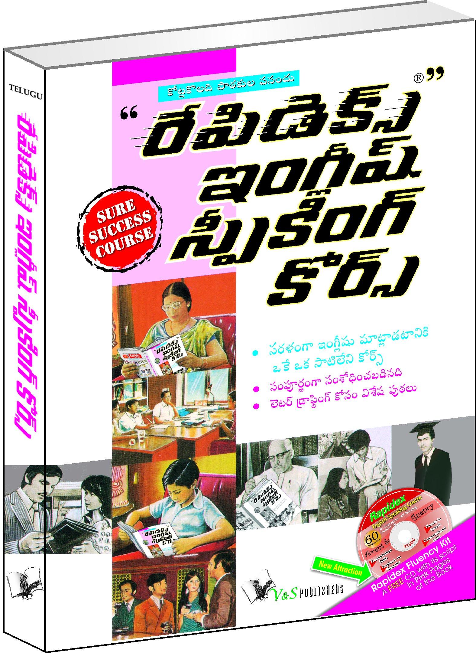English speaking course in kannada pdf free download