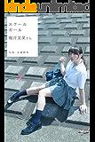 スクールガール 桜井美菜さん