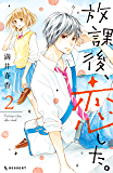 放課後、恋した。(2) (デザートコミックス)